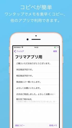 iPhone、iPadアプリ「コピペ帳〜 素早くコピー&ペースト」のスクリーンショット 1枚目