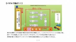 iPhone、iPadアプリ「パズルで楽しく英語が学べる!もじぴったんforENGLISH」のスクリーンショット 3枚目