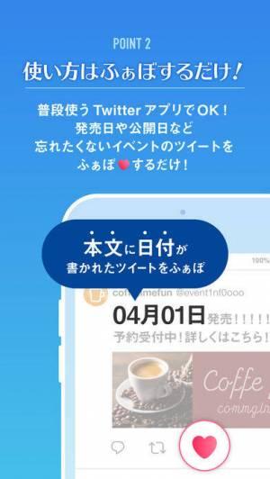 iPhone、iPadアプリ「ふぁぼりま」のスクリーンショット 2枚目