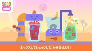 iPhone、iPadアプリ「サゴミニスーパージュース」のスクリーンショット 3枚目
