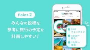 iPhone、iPadアプリ「RECOTORI(レコトリ) - 旅行・観光のクチコミアプリ」のスクリーンショット 3枚目