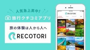iPhone、iPadアプリ「RECOTORI(レコトリ) - 旅行・観光のクチコミアプリ」のスクリーンショット 1枚目