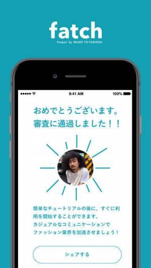 iPhone、iPadアプリ「fatch|ファッションビジネスマッチングアプリ」のスクリーンショット 2枚目