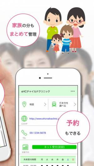iPhone、iPadアプリ「family Dr. [病院なび 公式アプリ]」のスクリーンショット 2枚目