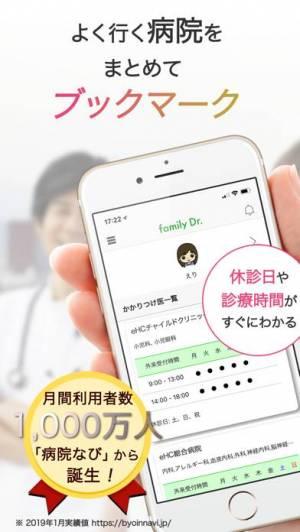 iPhone、iPadアプリ「family Dr. [病院なび 公式アプリ]」のスクリーンショット 1枚目