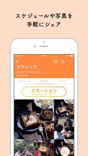 iPhone、iPadアプリ「emory」のスクリーンショット 4枚目
