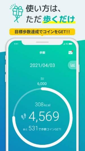iPhone、iPadアプリ「WalkCoin「アルコイン」歩く習慣作りを助ける歩数計」のスクリーンショット 1枚目