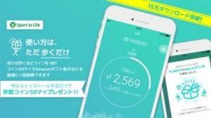 iPhone、iPadアプリ「WalkCoin「アルコイン」歩いてコインが貯まる歩数計」のスクリーンショット 1枚目