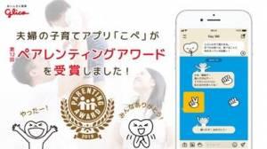 iPhone、iPadアプリ「夫婦の育児を徹底サポート こぺ」のスクリーンショット 1枚目