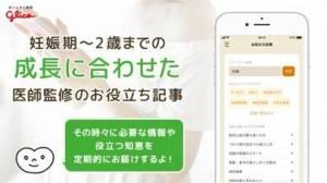 iPhone、iPadアプリ「夫婦の育児を徹底サポート こぺ」のスクリーンショット 2枚目