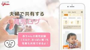 iPhone、iPadアプリ「夫婦の育児を徹底サポート こぺ」のスクリーンショット 4枚目