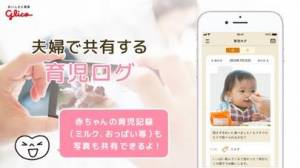iPhone、iPadアプリ「夫婦の育児を徹底サポート こぺ」のスクリーンショット 3枚目