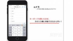 iPhone、iPadアプリ「eメモ -メモとTodoリストとお買い物リスト-」のスクリーンショット 5枚目