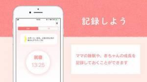 iPhone、iPadアプリ「ミルケア:妊娠・出産・子育て情報」のスクリーンショット 3枚目