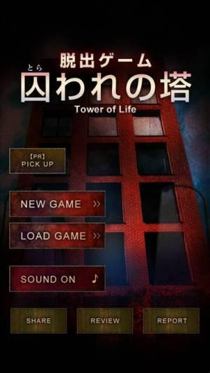 iPhone、iPadアプリ「脱出ゲーム 囚われの塔」のスクリーンショット 5枚目