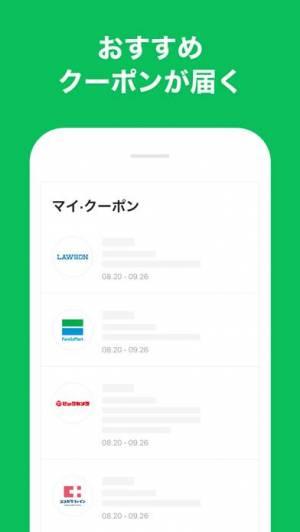 iPhone、iPadアプリ「LINE Pay - 割引クーポンがお得なスマホ決済アプリ」のスクリーンショット 3枚目