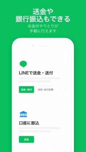 iPhone、iPadアプリ「LINE Pay - 割引クーポンがお得なスマホ決済アプリ」のスクリーンショット 5枚目