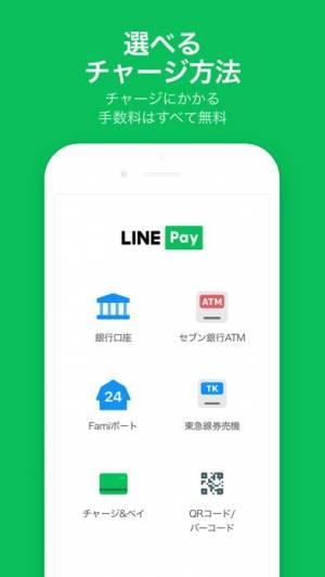 iPhone、iPadアプリ「LINE Pay - 割引クーポンがお得なスマホ決済アプリ」のスクリーンショット 4枚目