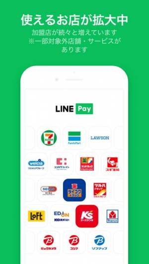 iPhone、iPadアプリ「LINE Pay - 割引クーポンがお得なスマホ決済アプリ」のスクリーンショット 2枚目