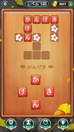iPhone、iPadアプリ「単語クロス」のスクリーンショット 3枚目