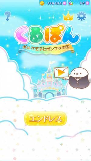 iPhone、iPadアプリ「くるぽん - くるくる爽快パズルゲーム」のスクリーンショット 1枚目