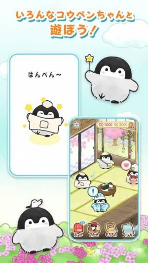 iPhone、iPadアプリ「コウペンちゃん はなまる日和」のスクリーンショット 3枚目