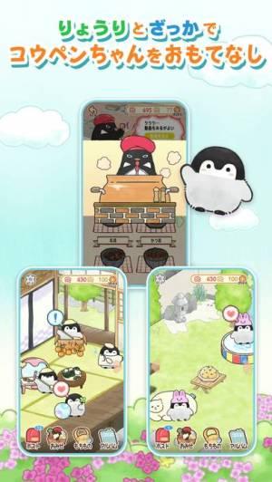 iPhone、iPadアプリ「コウペンちゃん はなまる日和」のスクリーンショット 5枚目