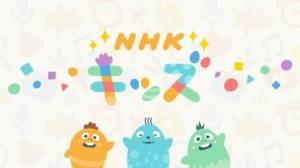 iPhone、iPadアプリ「NHK キッズ」のスクリーンショット 1枚目