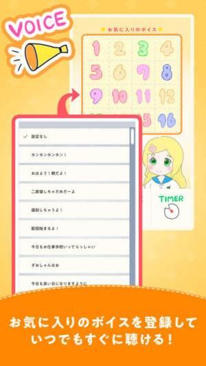iPhone、iPadアプリ「東雲めぐ公式アプリ となりのめぐちゃんアラーム」のスクリーンショット 2枚目