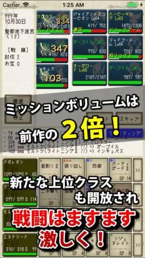 iPhone、iPadアプリ「ナイト・アンド・ドラゴン2 - 狂乱の時代 -」のスクリーンショット 5枚目