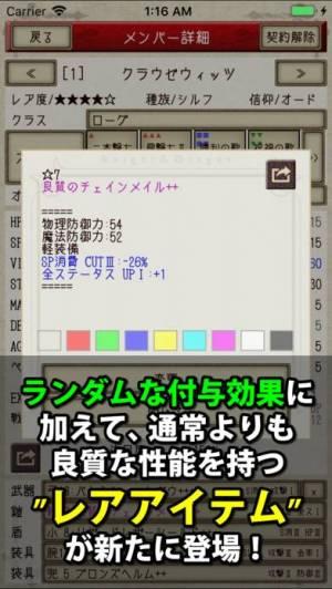 iPhone、iPadアプリ「ナイト・アンド・ドラゴン2 - 狂乱の時代 -」のスクリーンショット 3枚目