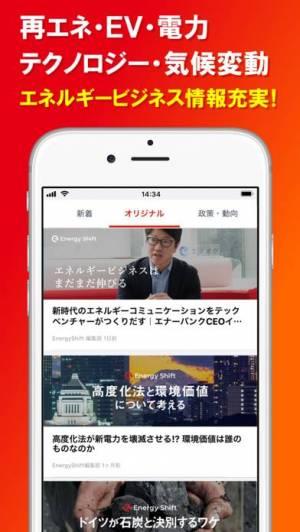 iPhone、iPadアプリ「EnergyShift」のスクリーンショット 2枚目