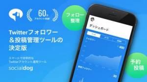 iPhone、iPadアプリ「SocialDog フォロワー管理とツイートの予約投稿ツール」のスクリーンショット 1枚目