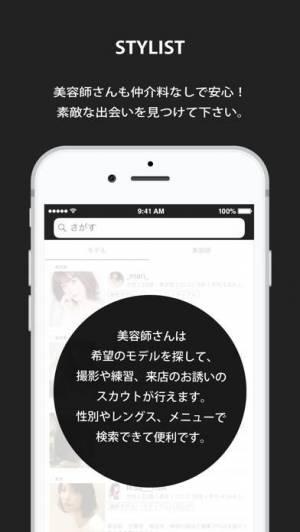 iPhone、iPadアプリ「SCOUT BY HAIRLOG(スカウトバイヘアログ)」のスクリーンショット 4枚目