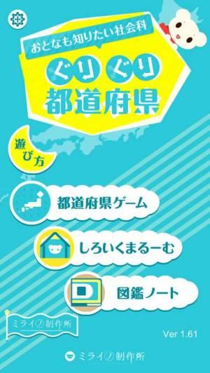 iPhone、iPadアプリ「ぐりぐり都道府県」のスクリーンショット 1枚目