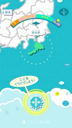 iPhone、iPadアプリ「ぐりぐり都道府県」のスクリーンショット 3枚目