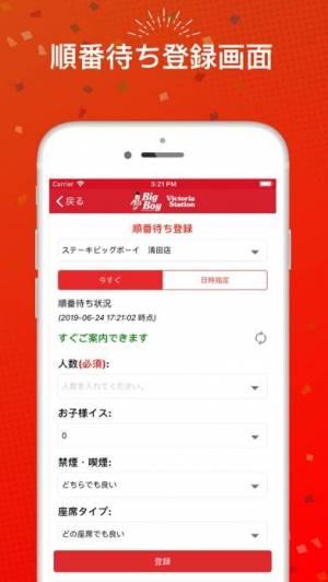 iPhone、iPadアプリ「ビッグボーイ ~ ハンバーグ・ステーキのファミリーレストラン」のスクリーンショット 4枚目
