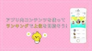 iPhone、iPadアプリ「PoPo-ぴぉぴぉ」のスクリーンショット 2枚目