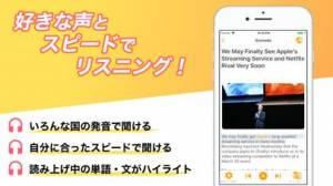 iPhone、iPadアプリ「英語ニュースをリスニング NewsHolic」のスクリーンショット 3枚目