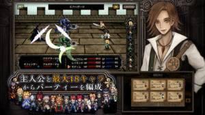 iPhone、iPadアプリ「RPG モノクロームオーダー ―アイゼデシルの裁定者―」のスクリーンショット 5枚目