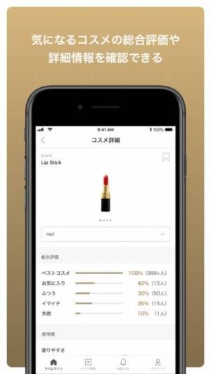 iPhone、iPadアプリ「ホットペッパービューティーコスメ」のスクリーンショット 4枚目