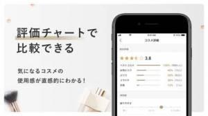 iPhone、iPadアプリ「ホットペッパービューティーコスメ」のスクリーンショット 3枚目