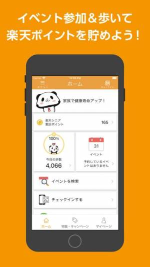 iPhone、iPadアプリ「楽天シニア」のスクリーンショット 1枚目