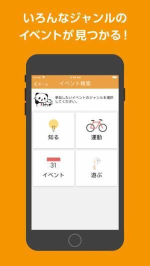 iPhone、iPadアプリ「楽天シニア」のスクリーンショット 2枚目