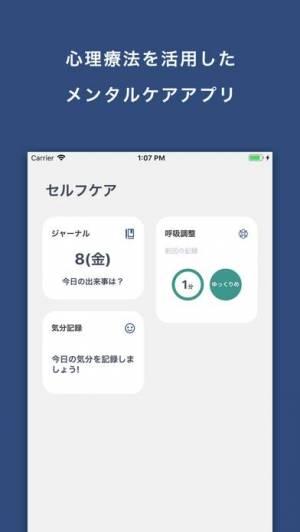 iPhone、iPadアプリ「手軽に使えるメンタルケア支援アプリselport」のスクリーンショット 1枚目