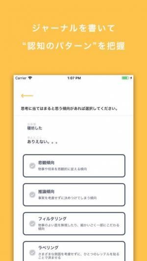 iPhone、iPadアプリ「手軽に使えるメンタルケア支援アプリselport」のスクリーンショット 3枚目
