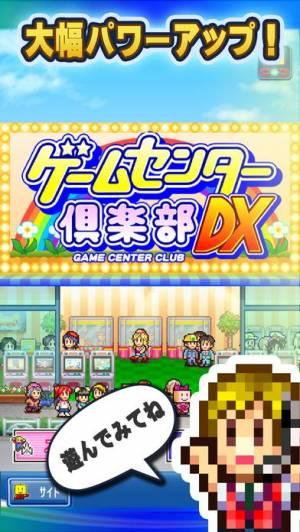 iPhone、iPadアプリ「ゲームセンター倶楽部DX」のスクリーンショット 5枚目