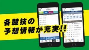 iPhone、iPadアプリ「オッズパーク!地方競馬の馬券購入をアプリで」のスクリーンショット 3枚目