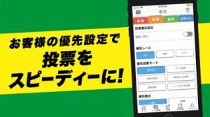 iPhone、iPadアプリ「オッズパーク!地方競馬の馬券購入をアプリで」のスクリーンショット 5枚目