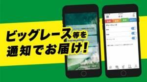 iPhone、iPadアプリ「オッズパーク! 地方競馬と競輪とオートレースの投票をアプリで」のスクリーンショット 4枚目